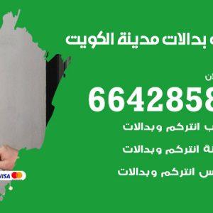 فني بدالات مدينة الكويت