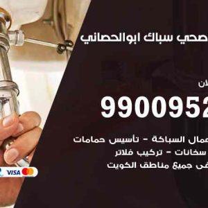 سباك فني صحي ابوالحصاني