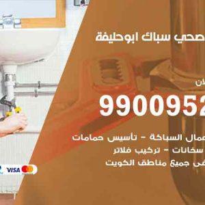 سباك فني صحي أبو حليفة