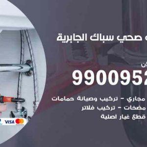 سباك فني صحي الجابرية