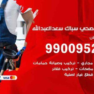سباك فني صحي سعد العبدالله