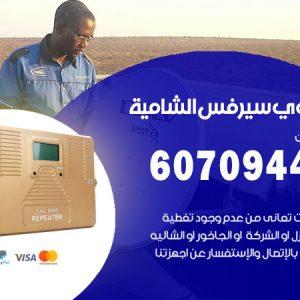 مقوي سيرفس 5g الشامية