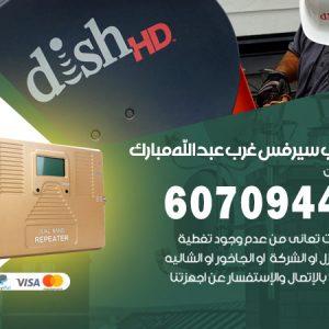 مقوي سيرفس 5g غرب عبد الله المبارك