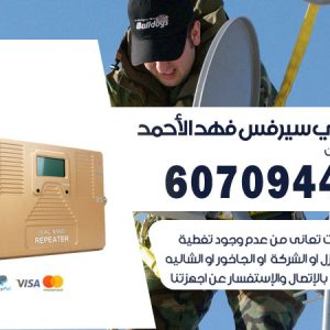 مقوي سيرفس 5g فهد الاحمد