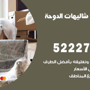 نقل عفش شاليهات الدوحة
