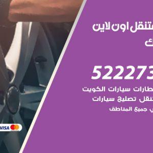 تبديل تواير سيارات اليرموك