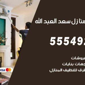 تنظيف منازل سعد العبدالله