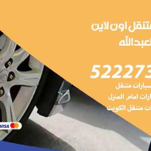 تبديل تواير سيارات سعد العبد الله