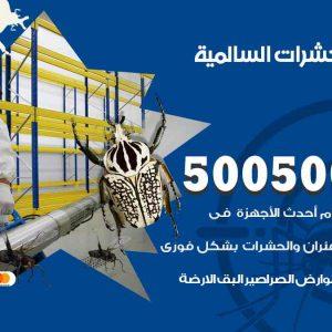 مكافحة حشرات السالمية