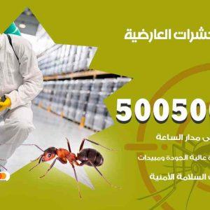 مكافحة حشرات العارضية