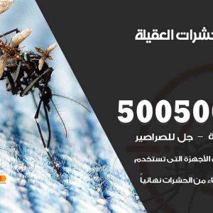 مكافحة حشرات العقيلة