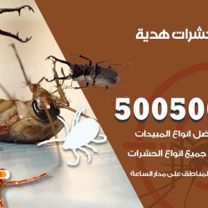 مكافحة حشرات هدية