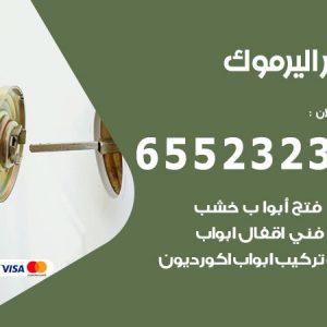 نجار أثاث اليرموك
