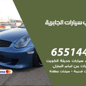 يشترون سيارات الجابرية