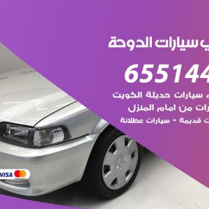 يشترون سيارات الدوحة