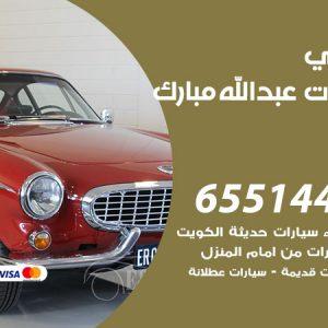 يشترون سيارات عبد الله المبارك