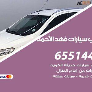 يشترون سيارات فهد الاحمد