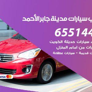 يشترون سيارات مدينة جابر الاحمد