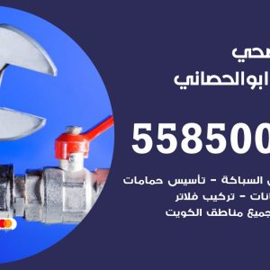فني سباك صحي ابو الحصاني