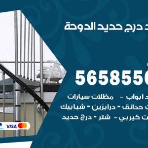 رقم حداد درج حديد الدوحة