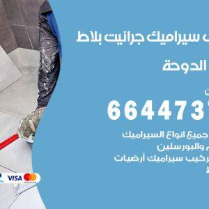 فني تركيب سيراميك الدوحة
