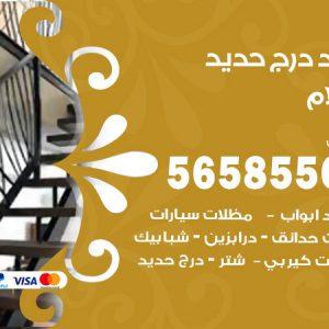 رقم حداد درج حديد السلام