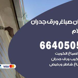 رقم فني صباغ السلام