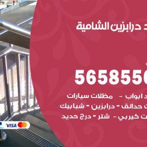 رقم حداد درابزين الشامية
