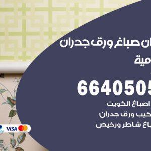 رقم فني صباغ الشامية