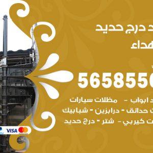 رقم حداد درج حديد الشهداء