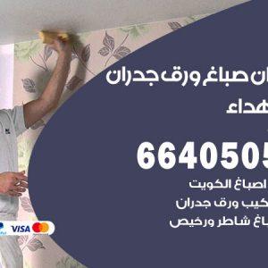 رقم فني صباغ الشهداء