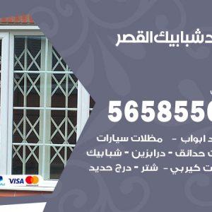 رقم حداد شبابيك القصر