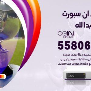 اشتراك بين سبورت سعد العبدالله