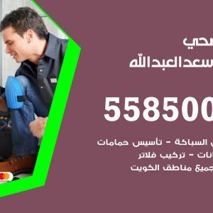 فني سباك صحي سعد العبدالله