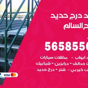 رقم حداد درج حديد صباح السالم