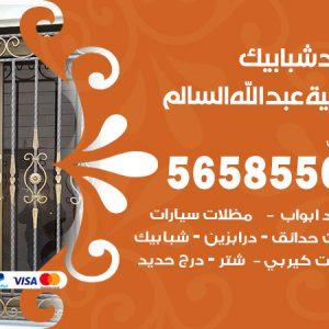 رقم حداد شبابيك ضاحية عبدالله السالم