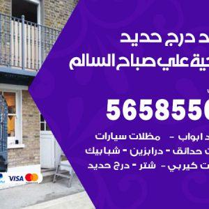رقم حداد درج حديد ضاحية علي صباح السالم