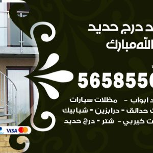 رقم حداد درج حديد عبدالله مبارك