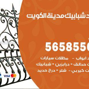 رقم حداد شبابيك الكويت