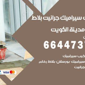 فني تركيب سيراميك الكويت