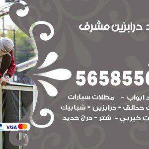 رقم حداد درابزين مشرف