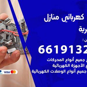 رقم كهربائي الجابرية