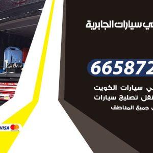 رقم ميكانيكي سيارات الجابرية