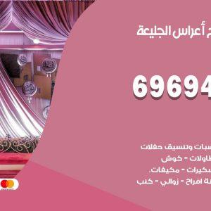 رقم مكتب أفراح الجليعة