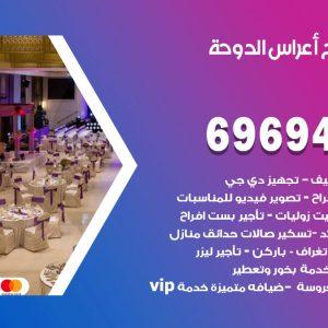 رقم مكتب أفراح الدوحة