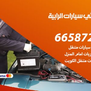 رقم كهربائي سيارات الرابية