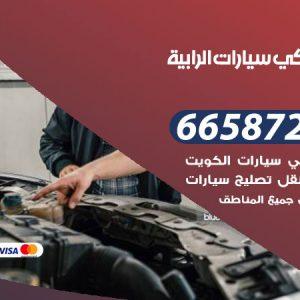 رقم ميكانيكي سيارات الرابية
