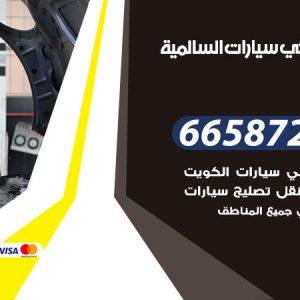 رقم ميكانيكي سيارات السالمية