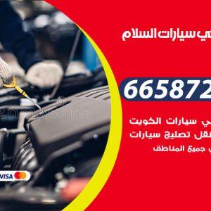 رقم ميكانيكي سيارات السلام