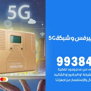 رقم مقوي شبكة 5g الصبية